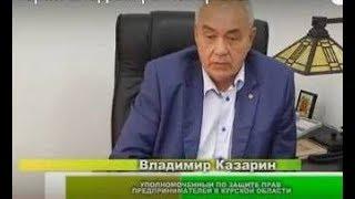 Владимир Казарин рассказал о проблемах предпринимателей