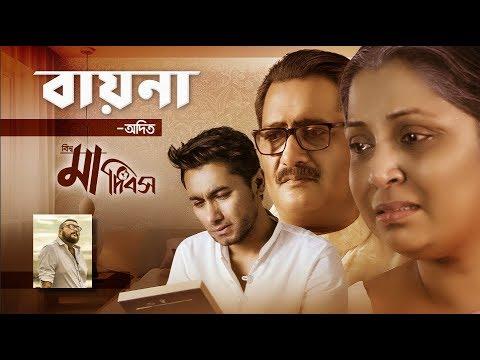 Download Adit | বায়না | Baayna – Official Music Video  | Taskeen | Shimul | Saberi Alam | Sarika Saba | 2019 Mp4 HD Video and MP3