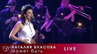 Наталия Власова -  16. Может быть(Концерт LIVE 2017)