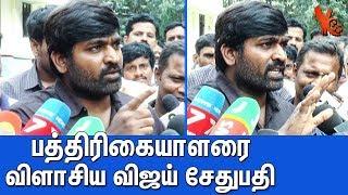 பத்திரிகையாளரை விளாசிய விஜய் சேதுபதி | Makkal Selvan Vijay Sethupathi Angry On News Reporter