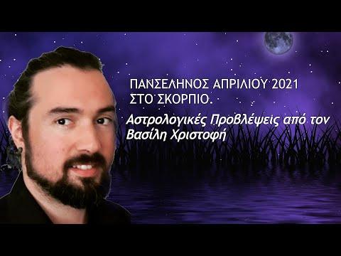 Πανσέληνος Απριλίου 2021: Αστρολογικές Προβλέψεις