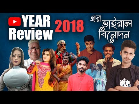 ২০১৮ এর ভাইরাল সব বিনোদন | Year Review 2018 Bangla | New Bangla Funny Video | Bitik BaaZ