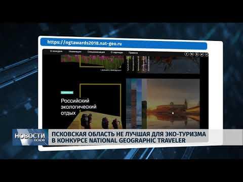 Новости Псков 11.10.2018 # Псковская область набрала в конкурсе National Geographic Awards лишь 9%