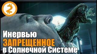 (ИНОПЛАНЕТНАЯ Сказка-Шизофрения) ИНТЕРЬВЬЮ с живым рептилойдом о человечестве.
