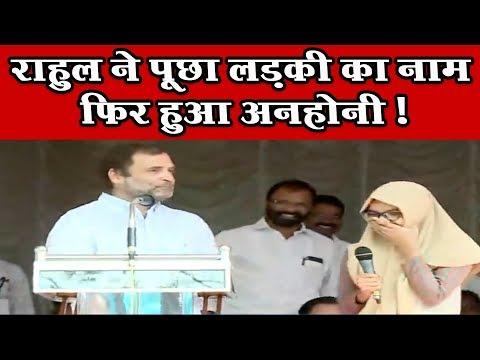 Hcn News   लड़की का कमाल देख दंग रह गए राहुल गाँधी   Rahul Gandhi's new way of speaking speech