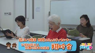 詠ってストレスを発散しよう!「翔吟会」桐原コミュニティセンター