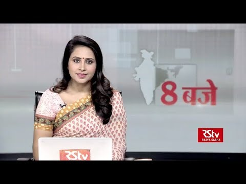Hindi News Bulletin   हिंदी समाचार बुलेटिन – 05 December, 2019 (8 pm)