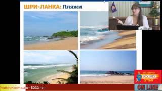 Смотреть онлайн Везде ли можно купаться на Шри-Ланке