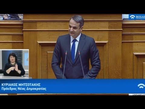 Απόσπασμα ομιλίας του Κ.Μητσοτάκη στην Βουλή