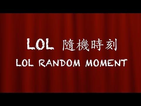 LOL Random Moment /LOL隨機時刻