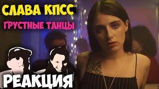 СЛАВА КПСС - ГРУСТНЫЕ ТАНЦЫ КЛИП 2018   Иностранцы слушают русскую музыку и смотрят русские клипы