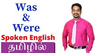 USAGE OF WAS AND WERE | SPOKEN ENGLISH THROUGH TAMIL