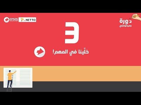 3. خلّينا في المهم!