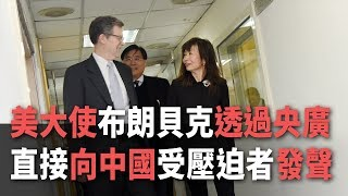 美大使布朗貝克透過央廣直接向中國受壓迫者發聲:宗教自由終會來臨【央廣新聞】