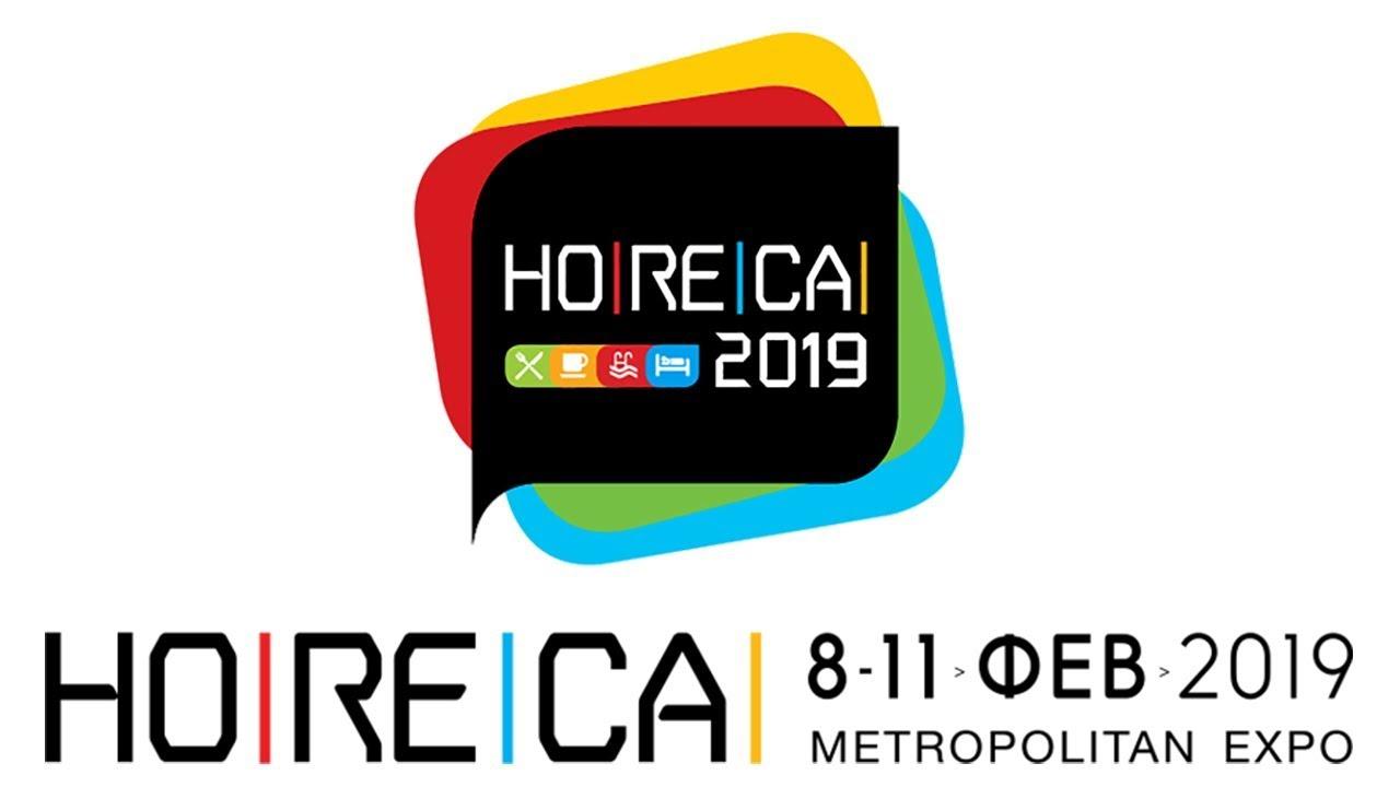 Συνεντευξη τύπου για τη HORECA 2019