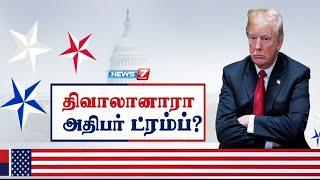 அமெரிக்க அதிபர் டோனால்ட் ட்ரம்ப்பின் கதை | Donald Trump's Story | News7 Tamil