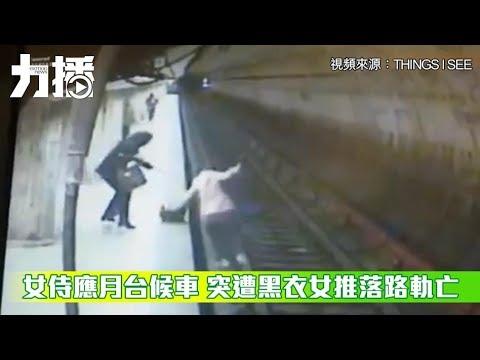 突遭黑衣女推落路軌被列車輾斃