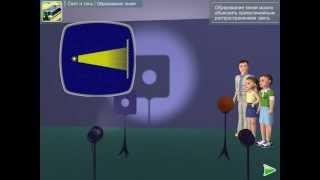 Острова Физики. Город Света Оптика  Свет и тень (4 сцены)