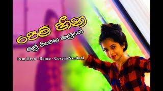 Pem Heen - Dance - Cover - Sanduni