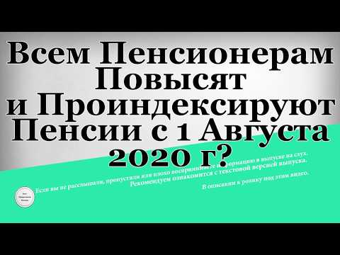 Всем Пенсионерам Повысят и Проиндексируют Пенсии с 1 Августа 2020 г