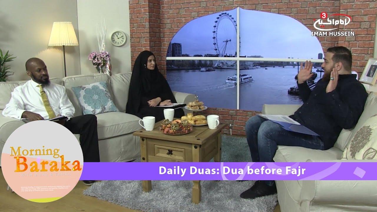 Dua before Fajr | Episode 1