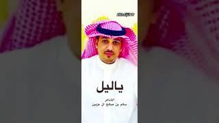 تحميل اغاني قصيدة الشاعر / سالم بن عزبين ياليل MP3