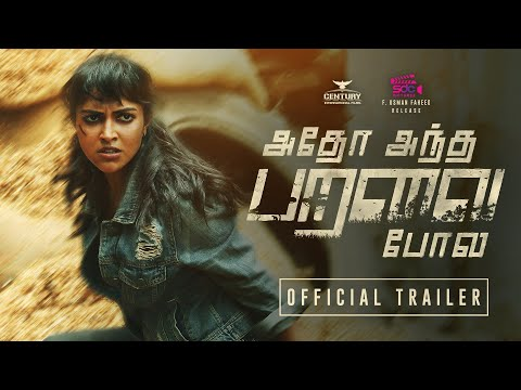 Adho Andha Paravai Pola Movie Official Trailer