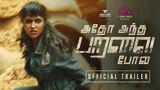 Adho Andha Paravai Pola Trailer
