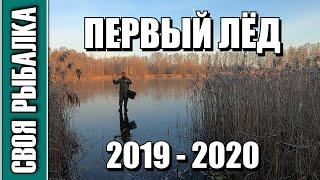 Сезон открытия рыбалки 2019