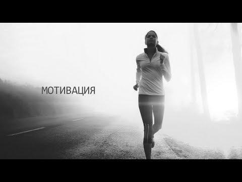 Самая сильная мотивация для жизни и спорта видео