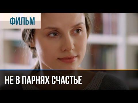 ▶️ Не в парнях счастье - Мелодрама | Фильмы и сериалы - Русские мелодрамы