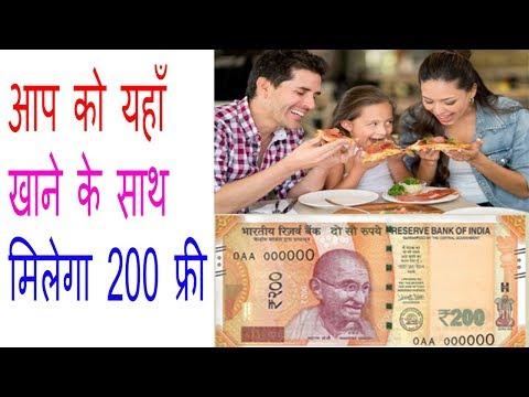जानिए कहाँ मिलता है खाने के साथ 200 रुपए फ्री |