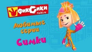 Фиксики - Любимые серии Симки (сборник)