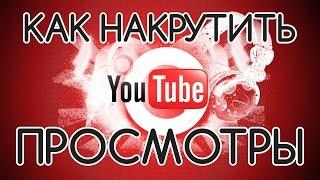 Лучший способ, как накрутить просмотры на канал YouTube БЕСПЛАТНО! Накрутка просмотров на Ютубе 2017