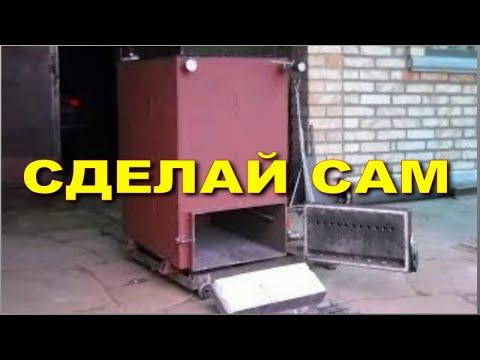 Как сделать котел на твердом топливе для частного дома своими руками: тонкости и нюансы