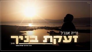 נריה אנג'ל - זעקת בניך (Nerya angel - Zeakat banecha (Prod.By Sruli