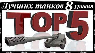ТОП 5 лучших танков на 8 уровне!
