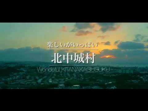 沖縄観光プロモーション映像【北中城村】