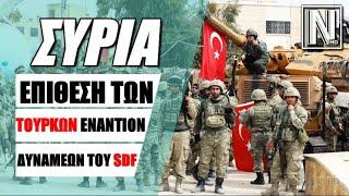 ΣΦΥΡΟΚΟΠΟΥΝ ΤΟΥΣ ΚΟΥΡΔΟΥΣ : Τούρκοι και Ισλαμιστές χτυπήσαν τη Μανμπίτζ - ΣΥΡΙΑ - ΕΙΔΗΣΕΙΣ