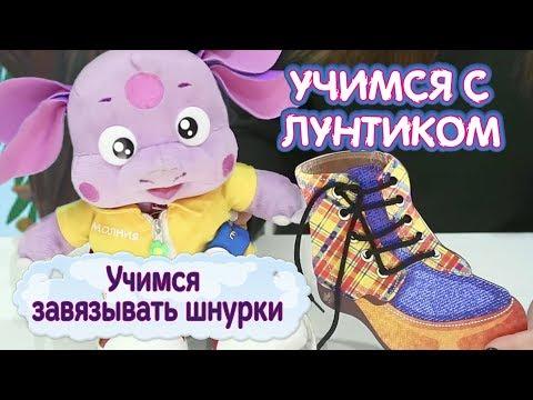 Учимся с Лунтиком - Как завязывать шнурки