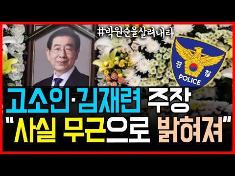 """""""박원순 시장 고소인·김재련 주장이 사실 무근으로 밝혀졌다"""""""