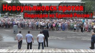 """Новоульяновск против """"людоедов"""" из Единой России !"""