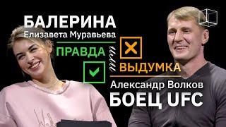 Балерина VS Боец UFC | Правда или выдумка | КУБ