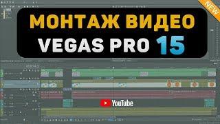 Как монтировать видео в Vegas Pro 15 для YouTube