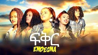 Endegna - fikir  ፍቅር - New Ethiopian Music 2019 (Official Video)