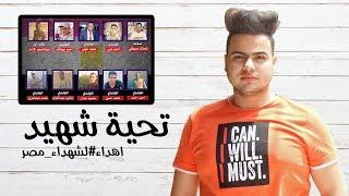 اغنية تحية شهيد - عبدالله البوب | اهداء لشهداء بئر العبد - 2020 تحميل MP3