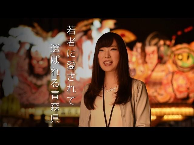 【青森県採用PV(一般事務)】「~待ってろ県庁!ワタシのミライ!~」
