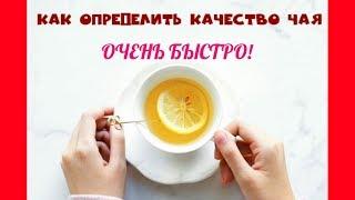 Как определить качество чая в домашних условиях(очень быстро!!!)