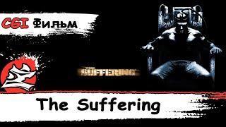 The Suffering [CGI Фильм] [The Suffering Кино На Русском] [Антидубляж] [DaKot] [17+]