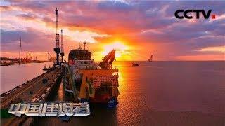 《中国建设者》 造岛神器:天鲲号,亚洲最大的自航式绞吸挖泥船 1小时能造出个足球场 20181002 | CCTV科教